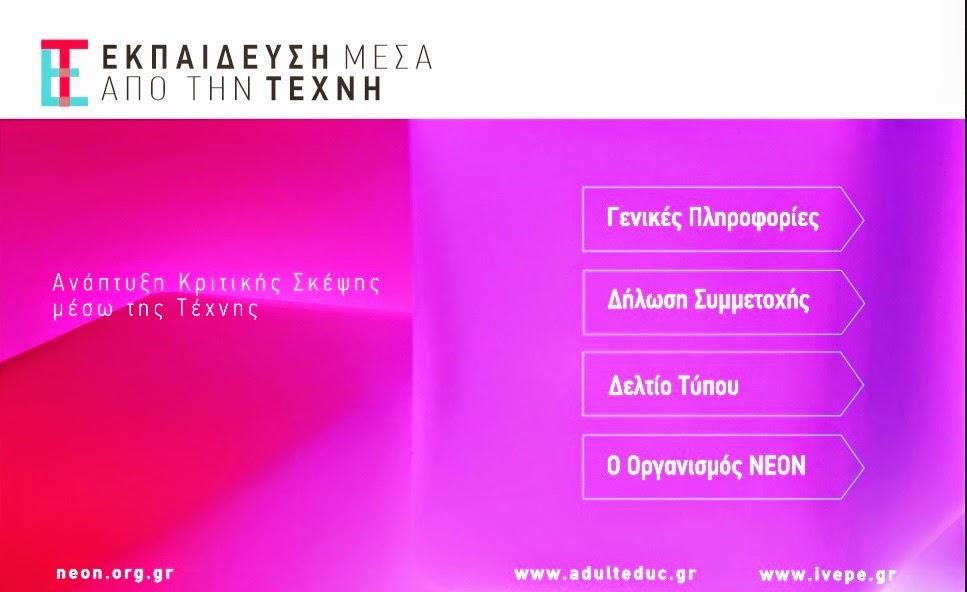 http://www.ivepe.gr/images/pdf/NEON_ekpaideusi_mesa_apo_tin_texni.pdf