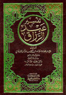 حمل تفسير الإمام عبد الرزاق الصنعاني