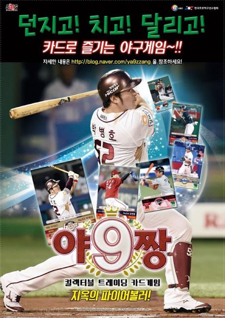 """2015 KBO  """"Baseball Best Player"""" set"""
