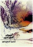 كتاب أصداء السراديب
