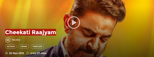 Cheekati Raajyam 2015 DVDscr Telugu Movie Free 300mb HD