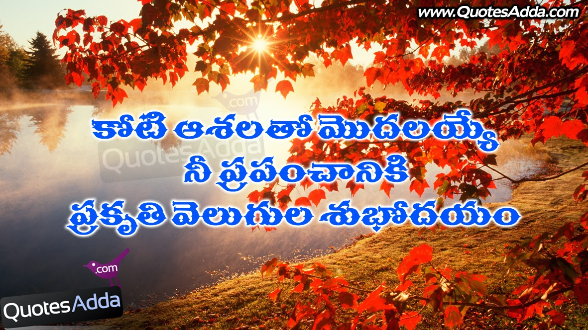Telugu Good Morning Quotes with Images | QuotesAdda.com | Telugu ...