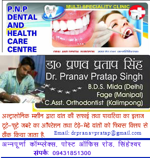 Promotion (PNP Dental Care)