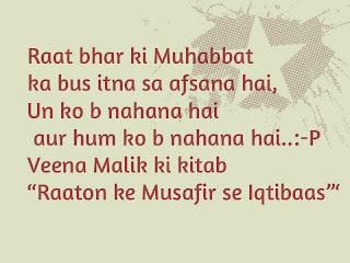 veena-malik-funny-sms-quote-wallpaper(2013-wallpaper.blogspot.com)