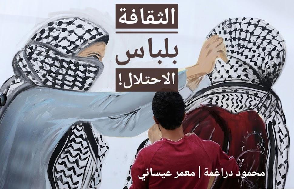 الثقافة في فلسطين