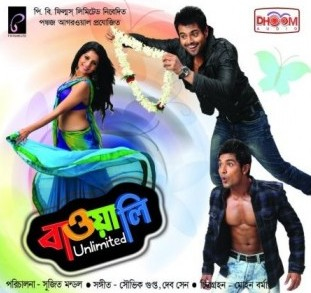 Bawali Unlimited Film Review