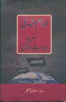 islamic Book Imam Mahdi Ke Dost Or Dushman