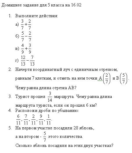 Задание на лето по математике 7 класс с ответами