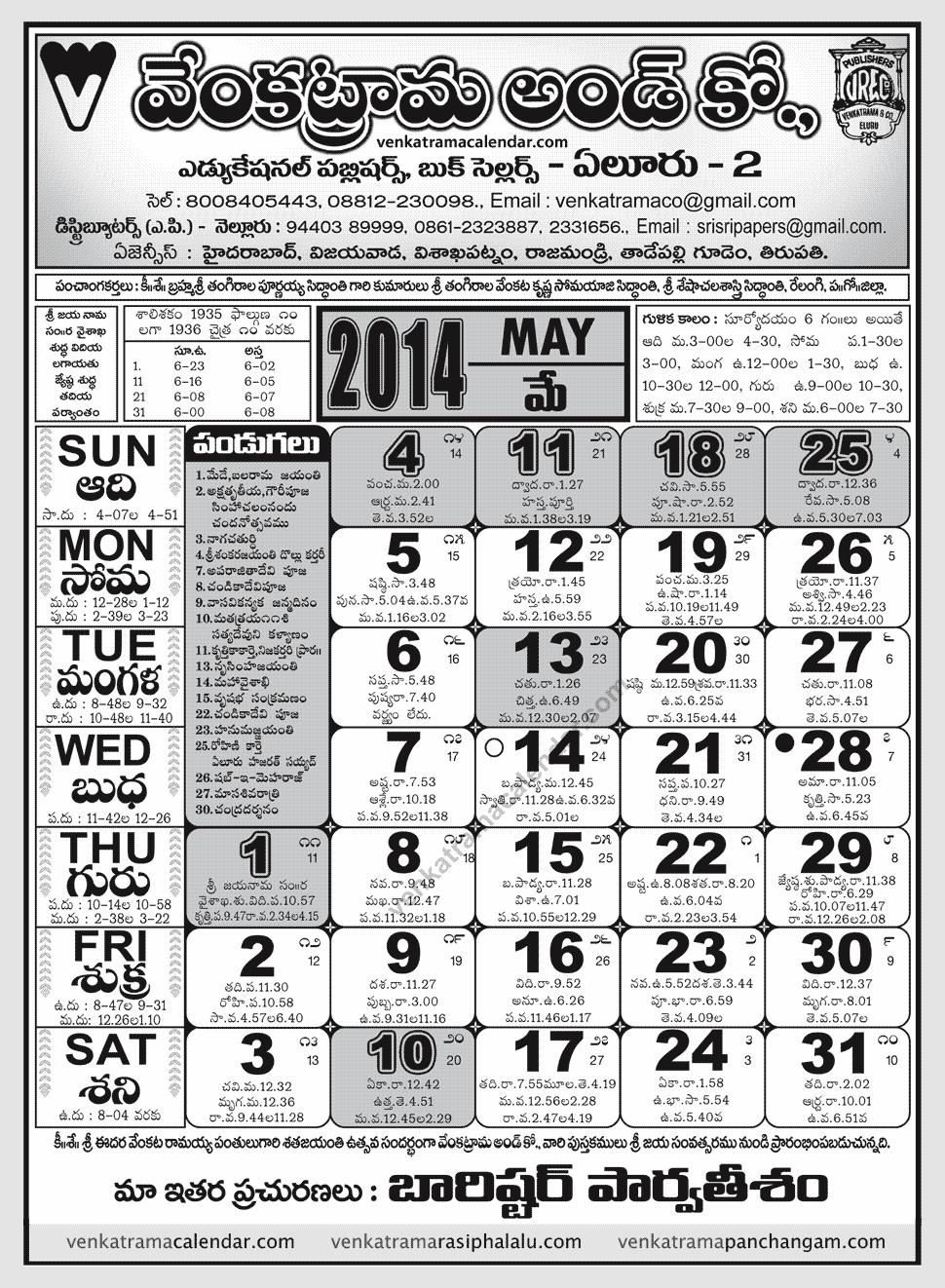 Venkatrama Calendar May : Venkatrama co calendar may telugu