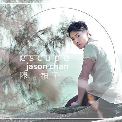 [Album] Escape - 陳柏宇Jason Chan