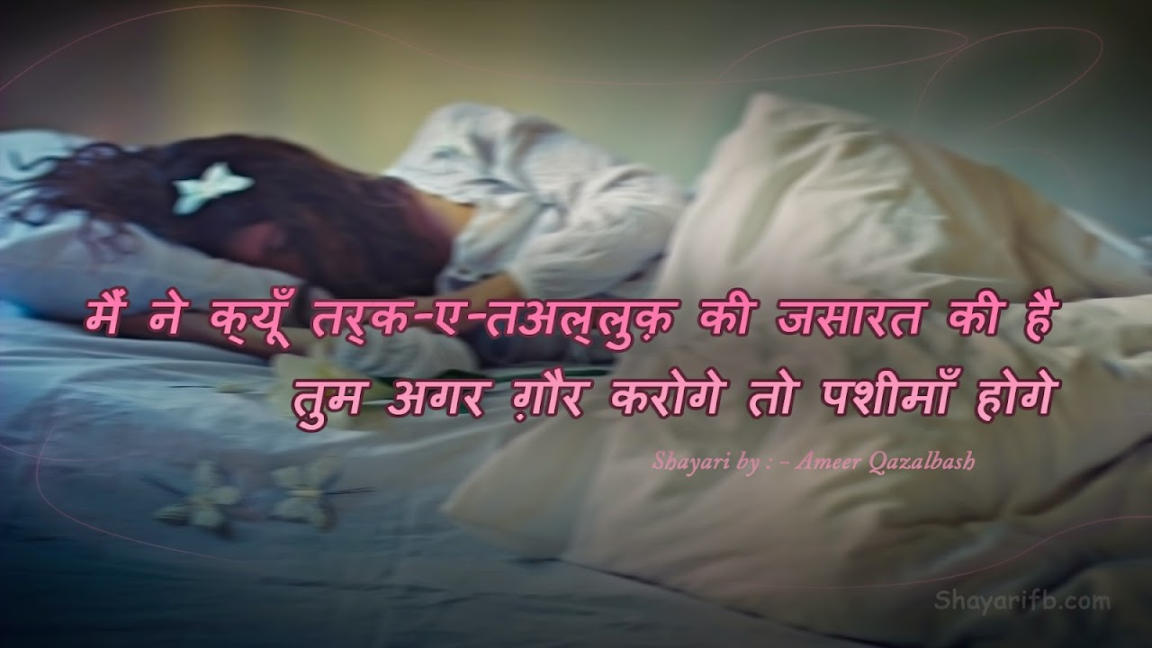 Love Wallpaper Hd With Shayri : Sad Images Sad wallpapers Sad Shayari