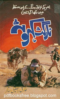 Urdu novel Target Kahotah pdf