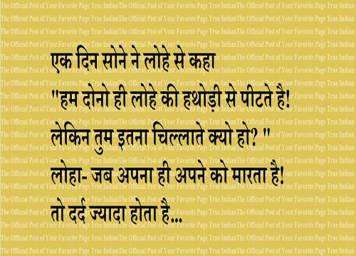 Sad Quotes About Love Life In Hindi : Sad Quotes In Hindi