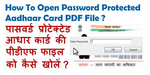 AADHAAR Card PDF Password - YouTube
