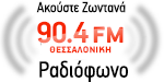 904 αριστερά στά FM