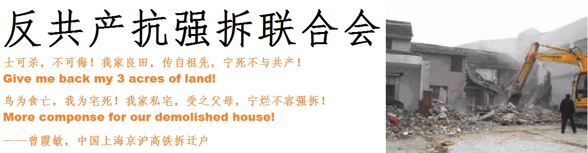 反共产抗强拆联合会(The CCP Demolisher)