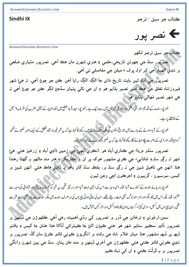 nasarpur-sabaq-ka-tarjuma-sindhi-notes-for-class-9th