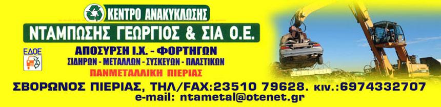 """ΚΕΝΤΡΟ ΑΝΑΚΥΚΛΩΣΗΣ """" ΝΤΑΜΠΩΣΗΣ """""""