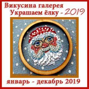 """""""Украшаем елку-2019"""""""