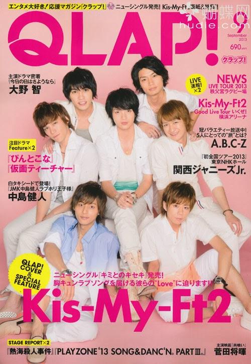 QLAP! (クラップ) September 2013年9月号  Kis-My-Ft2