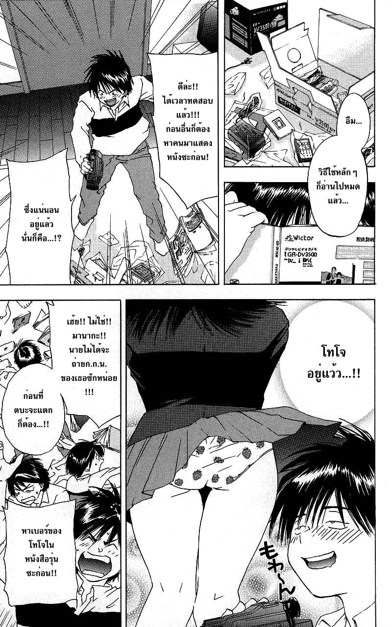 อ่านการ์ตูน Ichigo100 19 ภาพที่ 3
