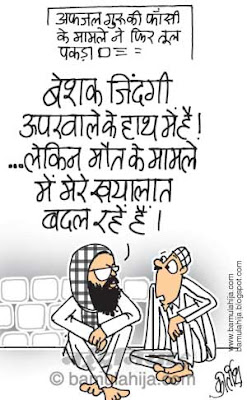 afzal guru cartoon, Pakistan Cartoon, congress cartoon, manmohan singh cartoon, indian political cartoon, Terrorism Cartoon