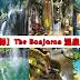 【怡保】The Banjaran Hotsprings Retreat 温泉度假屋,洗涤心灵的好去处!