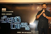Cheekati Rajyam first look launch photos-thumbnail-3