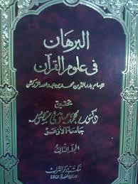 كتاب البرهان في علوم القرآن - بدر الدين الزركشي