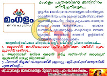 Boucott Mangalam daily