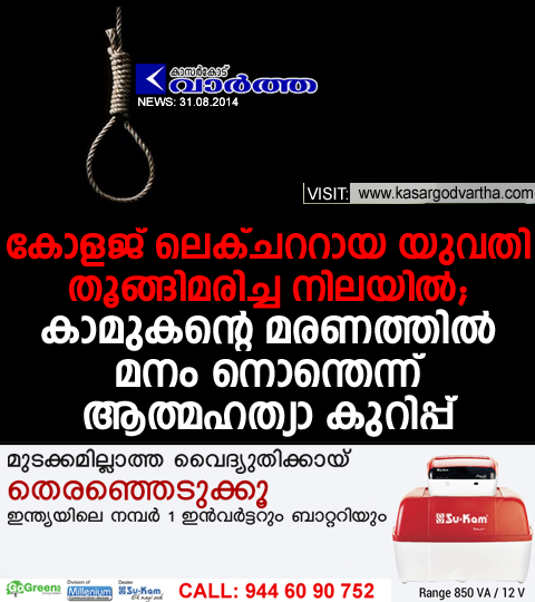 Mangalore, Youth, College, Died, Suicide, Phone, Father, Dead body, College Lecturer,