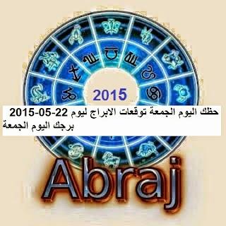 حظك اليوم الجمعة توقعات الابراج ليوم 22-05-2015  برجك اليوم الجمعة