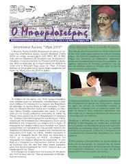 Τεύχος 11 Νοέμβριος 2010