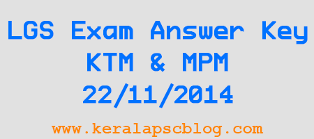 Last Grade Servant Exam November 2014 Answer Keys