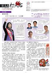 2011打火石【大選在基隆】專題報導