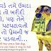 Gujarati Suvichar(ગુજરાતી સુવિચાર) 27-01-2013