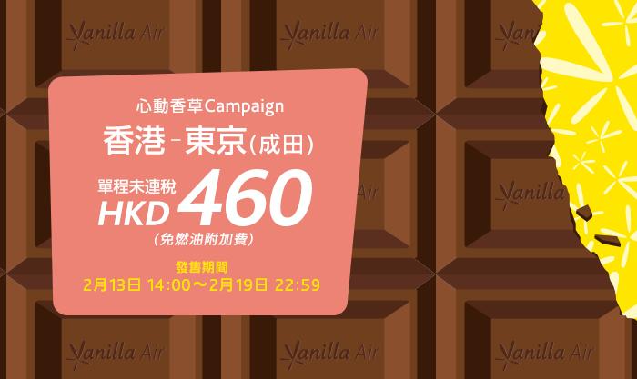Vanilla Air香草航空【心動情人節】,香港飛東京$460起,明天下午2點開賣。