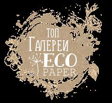 ТОП-5 в галерее января от EcoPaper