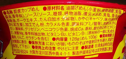 【NISSIN(日清食品)】日清焼そばU.F.O. やみつき濃厚ソ-ス! 側面
