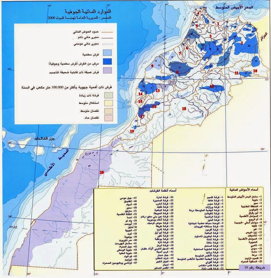 خرائط موضوعاتية للتراب المغربي