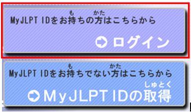Đăng ký thi qua mạng JLPT