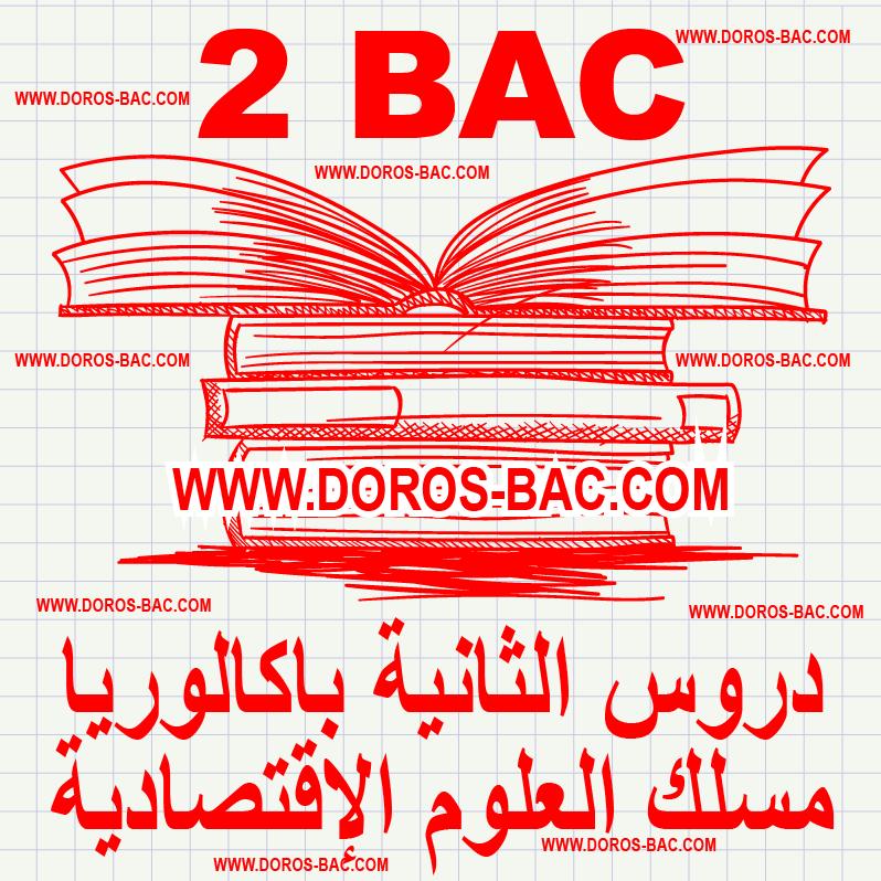 دروس الثانية باكالوريا مسلك العلوم الإقتصادية