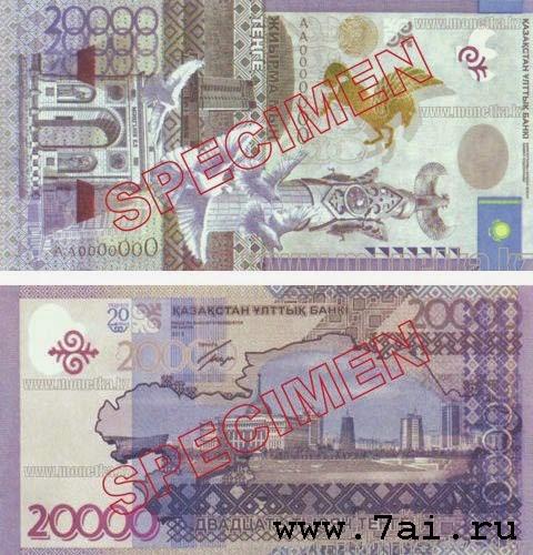 Банкнота 20000 тенге одной купюрой фото | Где деньги!