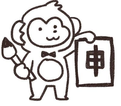 書き初めをする猿のイラスト(申年)モノクロ線画