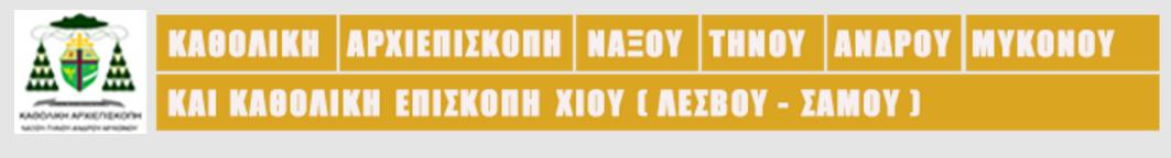 ΚΑΘΟΛΙΚΗ ΑΡΧΙΕΠΙΣΚΟΠΗ ΝΑΞΟΥ ΤΗΝΟΥ ΑΝΔΡΟΥ ΚΑΙ ΜΥΚΟΝΟΥ
