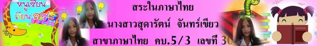 สระในภาษาไทย