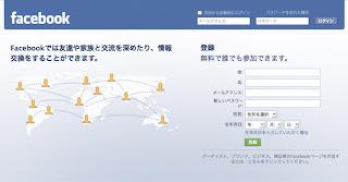 Alasan Orang Jepang Tidak Suka Facebook