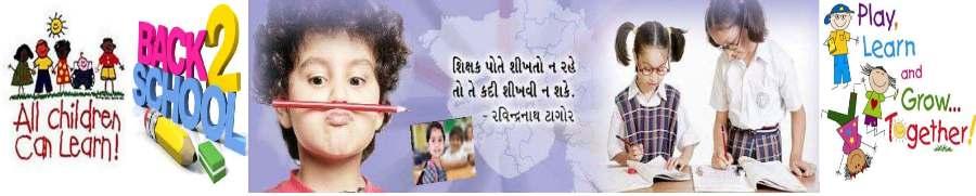 ગુજરાત રાજયની શિક્ષણ અંતર્ગત માહિતી