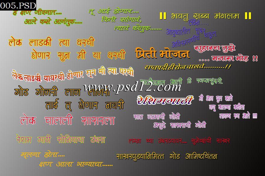 Photoshop Backgrounds: Marathi Wedding Title (मराठी विवाह ...