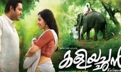 Kaliyachan 2015 Malayalam Movie Watch Online